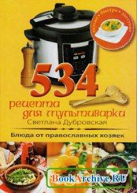 Книга 534 рецепта для мультиварки. Блюда от православных хозяек