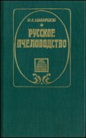 Книга Русское пчеловодство