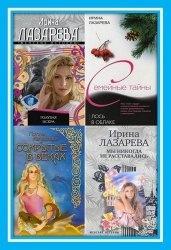 Книга Ирина Лазарева - Сборник произведений (9 книг)