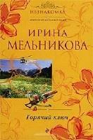 Аудиокнига Ирина Мельникова. Горячий ключ (Аудиокнига)