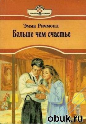 Книга Ричмонд Эмма - Больше чем счастье