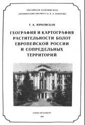 География и картография растительности болот Европейской России и сопредельных территорий