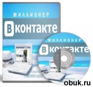 Книга Видеокурс Миллионер в Контакте (2012)
