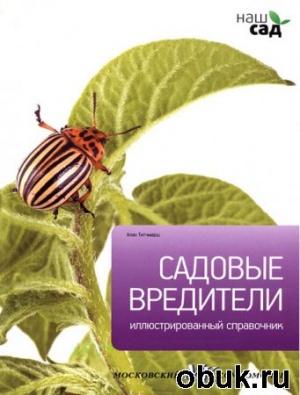Книга Наш сад - выпуск №11 - Садовые вредители
