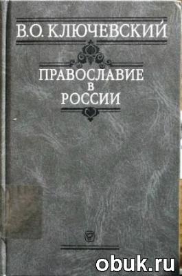 Книга Православие в России