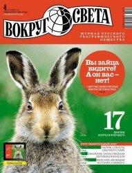 Журнал Вокруг света №4 2013