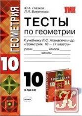 Книга Книга Тесты по геометрии: 10 класс: к учебнику Атанасяна Л.С. и др. 'Геометрия. 10-11'