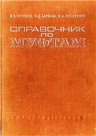 Книга Справочник по муфтам