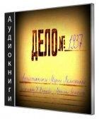Книга Дело №1937 (Аудиокниги)