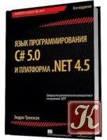 Книга Книга Язык программирования C# 5.0 и платформа .NET 4.5, 6-е изд. (+доп.)