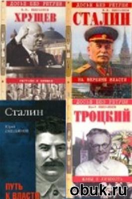 Книга Сборник книг Юрия Емельянова