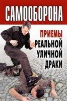 Журнал Самооборона. Приемы реальной уличной драки pdf rtf 6,7Мб