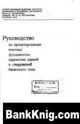 Книга Руководство по проектированию плитных фундаментов каркасных зданий и сооружений djvu 7,76Мб