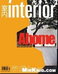 Журнал Interior Taiwan №220 2012