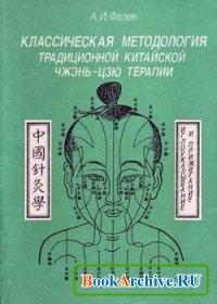 Книга Классическа методология традиционной китайской чжэнь - цзю терапии.