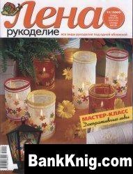 Журнал Лена Рукоделие №11 2009 jpeg 20,9Мб
