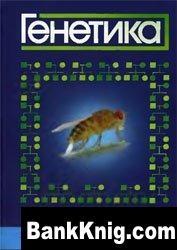Книга Генетика djvu 7,88Мб