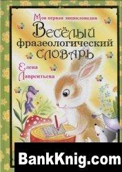 Книга Веселый фразеологический словарь djvu 21,1Мб