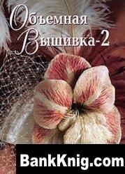 Книга Объемная вышивка-2 djvu 15,9Мб