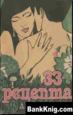 33 рецепта для мужчин pdf 1,1Мб