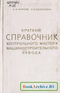 Книга Краткий справочник контрольного мастера машиностроительного завода.