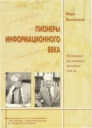 Книга Пионеры информационного века. История развития теории связи