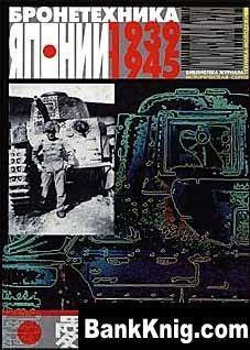 Книга Бронетехника Японии 1939-1945 гг. pdf 130Мб