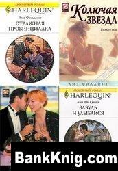 Книга Лиз Филдинг. Современные любовные романы rtf 2,59Мб