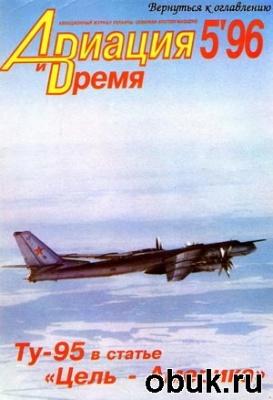 Журнал Авиация и время №5 1996