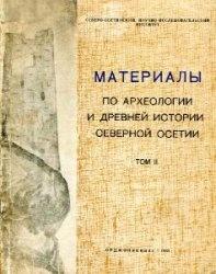 Книга Материалы по археологии и древней истории Северной Осетии, в трех томах