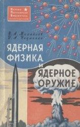 Книга Ядерная физика и ядерное оружие