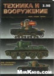 Журнал Техника и вооружение №3 1998