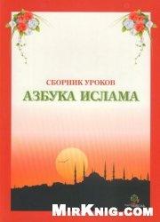 "Книга Сборник уроков ""Азбука Ислама"""