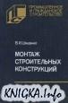 Книга Монтаж строительных конструкций