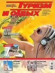 Туризм и отдых №33 2012