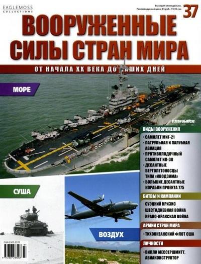 Книга Журнал: Вооруженные силы стран мира №37 (2014)