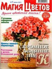 Магия цветов №1 2011