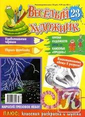 Журнал Весёлый художник №23 2009