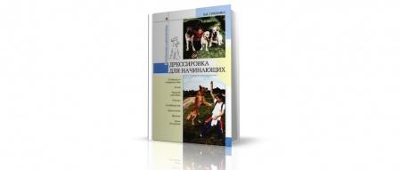 В книге В. В. Гриценко «Дрессировка для начинающих» рассказывается, как правильно воспитать щенка: подробно описываются методы