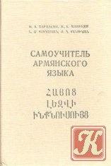 Книга Самоучитель армянского языка