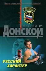 Книга Русский характер