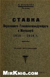 Книга Ставка Верховнаго Главнокомандующаго в Могилевѣ, 1915-1918