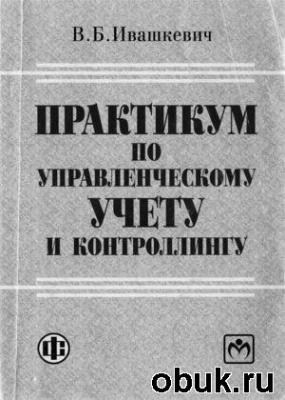 Книга Практикум по управленческому учету и контроллингу
