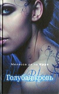 Книга Голубая кровь
