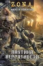 Книга Z.O.N.A. Паутина вероятности