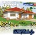 Аудиокнига Проекты домов архитектурного бюро Архипелаг