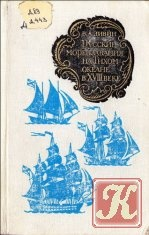 Книга Русские мореплавания на Тихом океане в XVIII веке