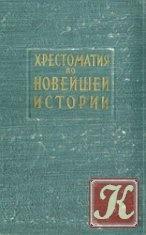 Хрестоматия по новейшей истории в трех томах. Т.1
