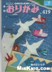 Журнал Monthly origami magazine №419