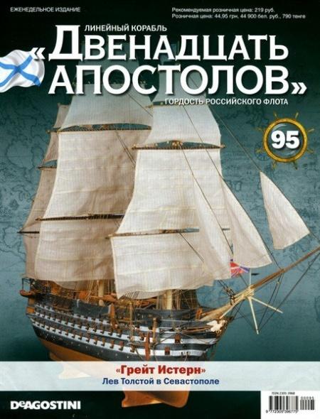 Книга Журнал: Линейный корабль «Двенадцать АПОСТОЛОВ»№95 (2014)